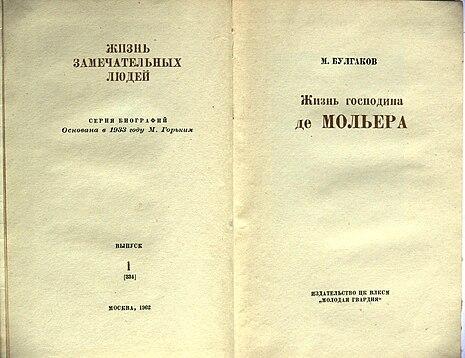https://upload.wikimedia.org/wikipedia/commons/thumb/f/f7/Bulgakov_1962_Title_page.jpg/465px-Bulgakov_1962_Title_page.jpg