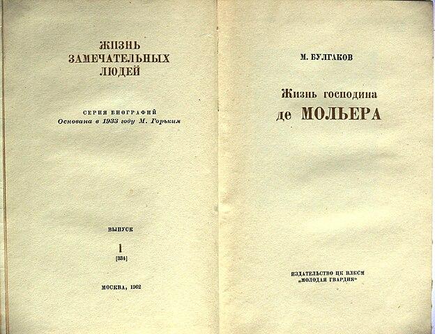 Титульный лист книги Михаила Булгакова «Жизнь господина де Мольера», ЖЗЛ, 1962