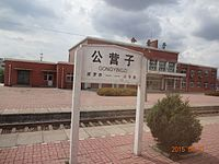 CR Gongyingzi Station.JPG