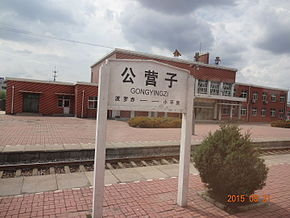 CR Gongyingzi Station.JPG