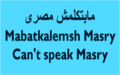 Can't speak Masry.png
