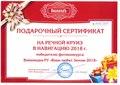 Certificate Vodohod River Cruises Wiki Loves Earth 2018.pdf