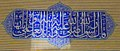 Chaharbagh School مدرسه چهار باغ اصفهان 02 (cropped-01).jpg