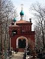 Chapel of Saint Simeon in Piatnitskoe Cemetery 02.jpg