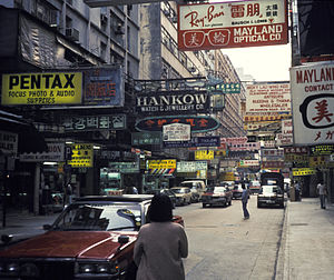 1980s in Hong Kong - A view of Hankow Road, Tsim Sha Tsui, in 1982