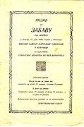 Civil defense Kovačica party invitation