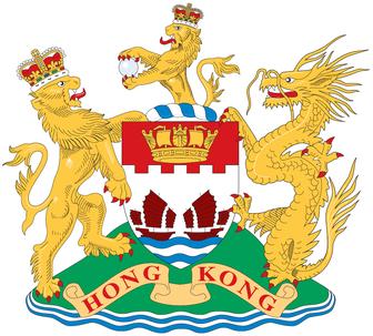 Coat of Arms of Hong Kong (1959-1997).png