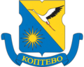 Coat of Arms of Koptevo (municipality in Moscow).png