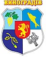 Coat of Arms of Vynohradiv.jpg