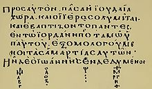 Description de l'image  Codex Basilensis (Mark 1,5-6).JPG.