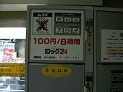 日本常見的出租儲物櫃・100日圓可使用8小時的置物