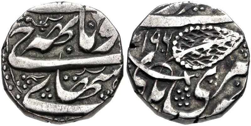 Coin of Gulab Singh, minted in Srinagar