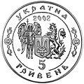 Coin of Ukraine Batog A.jpg