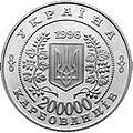 Coin of Ukraine Chornobyl Am.jpg