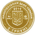 Coin of Ukraine Kalina A.jpg