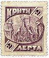 Γραμματόσημο της Κρητικής Πολιτείας που εκδόθηκε το 1904