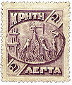 Crete 2 lepta 1905.jpg
