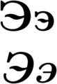 Cyrillic AE.png