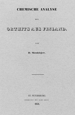Обложка первой публикации Д.И.Менделеева «Химический анализ ортита из Финляндии». 1854