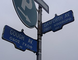 Danforth Avenue - Many street signs along the western Danforth are in both English and Greek.