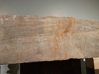Priene - Dedication of Alexander the Great to Athena Polias at Priene. British Museum