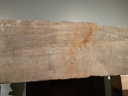 Dedication of Alexander the Great to Athena Polias at Priene, now housed in the British Museum Dedication of Alexander the Great to Athena Polias at Priene.jpg
