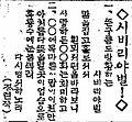 DongAIlBo-1923-7-29-KimGyeongCheon13.JPG
