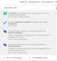 Echo-Flyout-Screenshot-Greek (el).png
