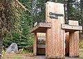 Emigrant Springs State Park in eastern Oregon.jpg