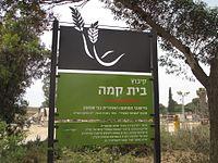 Entrance to Beit Kama.jpg