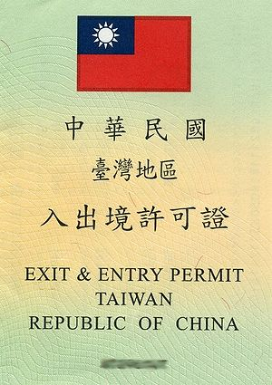 Political status of Taiwan - An Exit and Entry Permit. This permit is issued by the ROC for residents of mainland China, Hong Kong and Macau to travel to Taiwan.