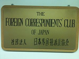Foreign Correspondents' Club of Japan - Image: Fccj