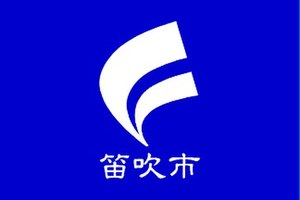 Fuefuki - Image: Flag of Fuefuki Yamanashi
