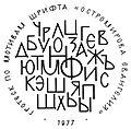 Font 1977.jpg