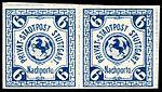 Germany Stuttgart 1896 local postage due stamp 6Pfg - 45 unused pair.jpg