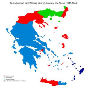 Χάρτης της Ελλάδας υπό τριπλή Κατοχή:κόκκινο: Γερμανοίγαλάζιο: Ιταλοίπράσινο: Βούλγαροιμπλε: προπολεμική κτίση
