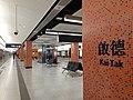 HK 啟德 Kai Tak 港鐵站 MTR Station platform January 2021 SS2 01.jpg