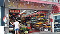HK Happy Valley 跑馬地 Tsap Tseung Street 集祥街 food shop market Sept-2014 RedMi.jpg