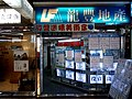HK Sheung Shui 龍豐商場 Lung Fung Garden Shopping Arcade shop property agent name sign Jan 2016 Lnv2.jpg