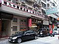 HK Sheung Wan 文咸東街 89-93 Bonham Strand 文樂商業大廈 Man Lok Building June-2012.JPG