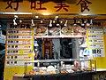 HK YMT 油麻地 Yau Ma Tei 碧街 29 Pitt Street 上海街 Shanghai Street 好旺美食 street snack food shop March 2020 SS2 07.jpg