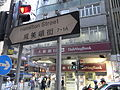 HK Yaumatei 咸美頓街 Hamilton Street sign evening near Nathan Road Dah Sing Bank.jpg