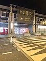 Hall 2 de l'aéroport de Nantes, entrée (janvier 2020).jpg