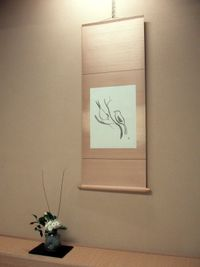 Hanging scroll and Ikebana 1.jpg