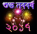 Happy-New-Year-Bangla-2017.jpg