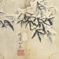 Hu Zhengyan - Bamboo in snow 1.PNG