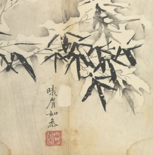 Bamboo painting -  Bamboo in snow from the 'Ten Bamboo Studio Manual of Painting and Calligraphy', 1633.