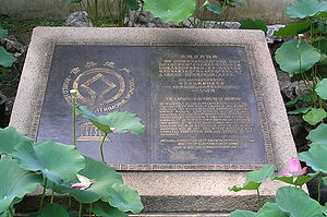 Humble Administrators Garden World Heritage plaque.jpg