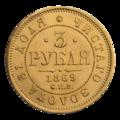 INC-8-r Три рубля 1869 г. (реверс).png