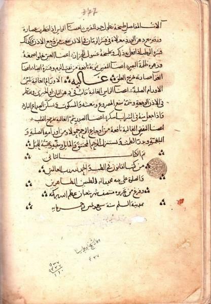 IbnSinaCanon2